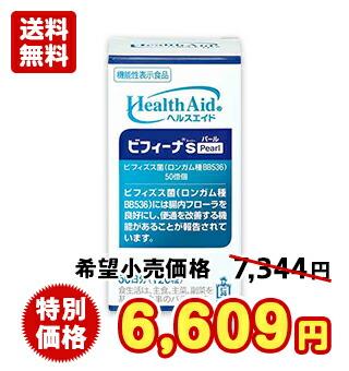 【機能性表示食品】ヘルスエイド® ビフィーナS(スーパー)Pearl(パール)60日分