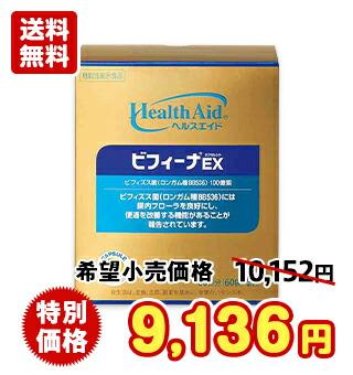 【機能性表示食品】ヘルスエイド® ビフィーナEX(エクセレント)60日分