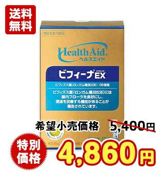 【機能性表示食品】ヘルスエイド® ビフィーナEX(エクセレント)30日分