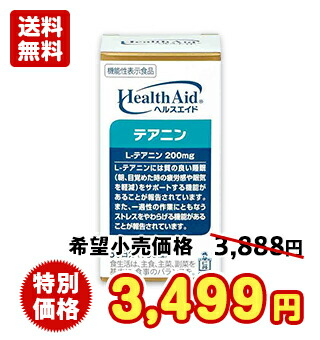 【機能性表示食品】ヘルスエイド® テアニン 30日分(180粒)