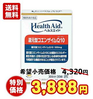 【機能性表示食品】ヘルスエイド® 還元型コエンザイムQ10(キューテン) 30日分(30袋)