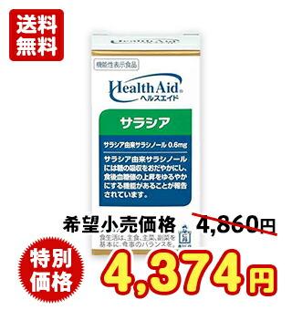 【機能性表示食品】ヘルスエイド® サラシア 30日分(180粒)
