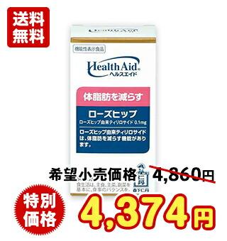 【機能性表示食品】ヘルスエイド® ローズヒップ 30日分(180粒)
