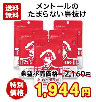 メントールのたまらない鼻抜け 鼻・のど甜茶飴5袋セット