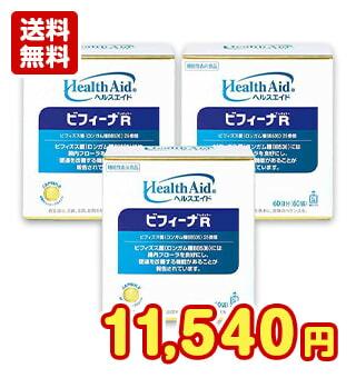 【機能性表示食品】ヘルスエイド® ビフィーナR(レギュラー)60日分 3個セット
