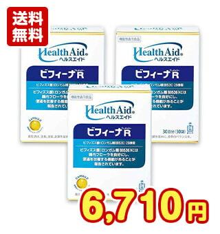 【機能性表示食品】ヘルスエイド® ビフィーナR(レギュラー)30日分 3個セット
