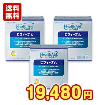 【機能性表示食品】ヘルスエイド® ビフィーナS(スーパー)60日分3個セット