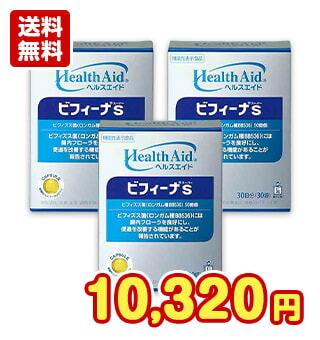 【機能性表示食品】ヘルスエイド® ビフィーナS(スーパー)30日分 3個セット