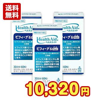 【機能性表示食品】ヘルスエイド® ビフィーナS(スーパー)Pearl(パール)30日分 3個セット