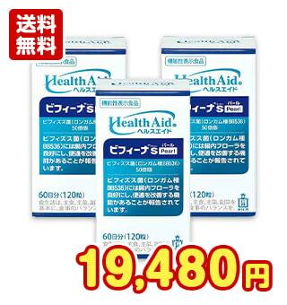 【機能性表示食品】ヘルスエイド® ビフィーナS(スーパー)Pearl(パール)60日分 3個セット