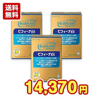 【機能性表示食品】ヘルスエイド® ビフィーナEX(エクセレント)30日分 3個セット