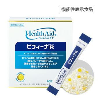 ヘルスエイド® ビフィーナ R(レギュラー) 60日分
