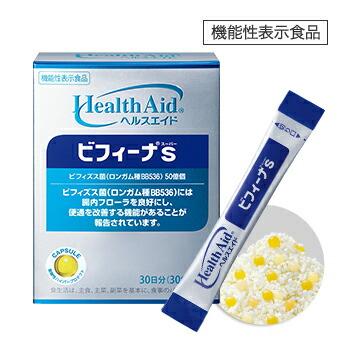 ヘルスエイド® ビフィーナ S(スーパー) 30日分