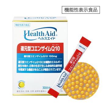 ヘルスエイド® コエンザイムQ10
