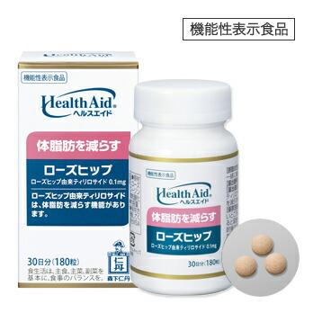 ヘルスエイド® ローズヒップ 30日分