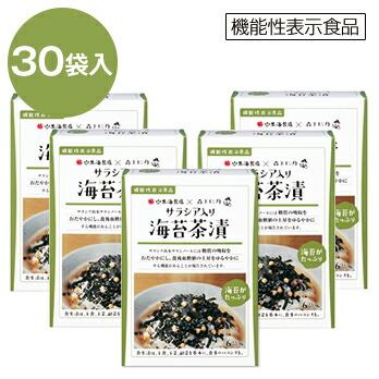 海苔茶漬 サラシア入り 5箱(30袋入)