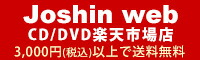 Joshin web CD/DVD 楽天市場店
