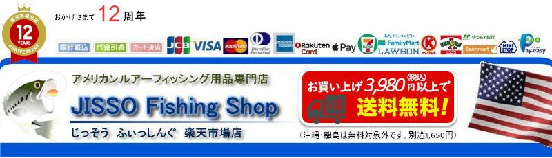 ルアーフィッシング通販JISSO楽天市場店[トップページ]