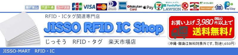 RFID/ICタグ通販JISSO楽天市場店[トップページ]