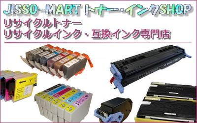 リサイクルトナー・リサイクルインク/互換インク専門店