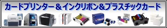 カードプリンター&インクリボン&プラスチックカード