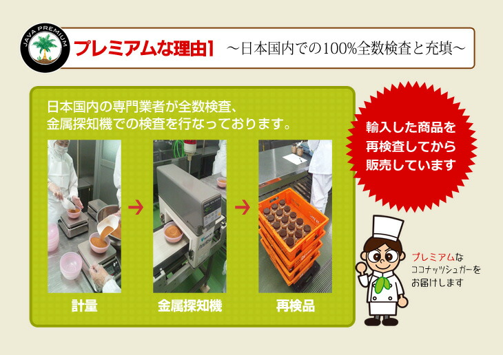 日本国内での100%全数検査と充填
