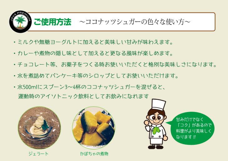 ココナッツシュガーの色々な使い方