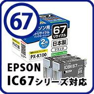 IC67シリーズ