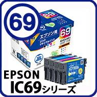 IC69シリーズ