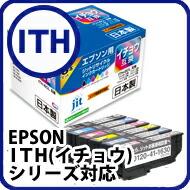 ITHシリーズ