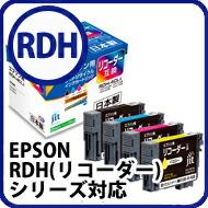 RDHシリーズ