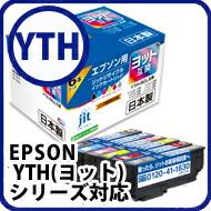 YTHシリーズ