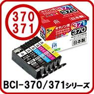 BCI-371シリーズ