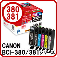 BCI-381シリーズ