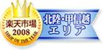 ショップ オブ ザ エリア 2008 受賞
