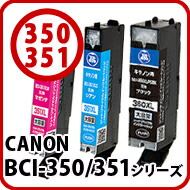 BCI-351シリーズ