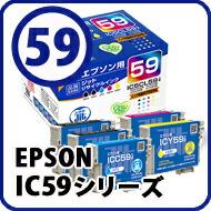 IC59シリーズ