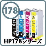 H178シリーズ