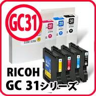 GC31シリーズ