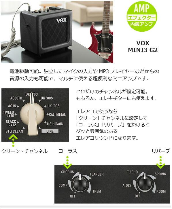 VOXエフェクター内蔵アンプ