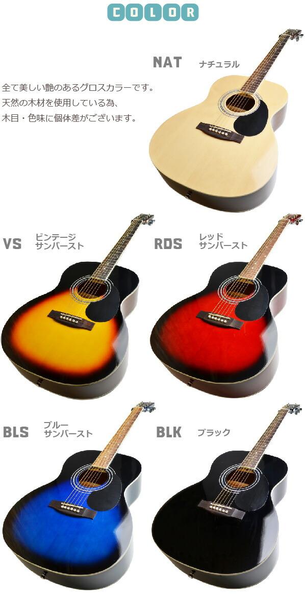セピアクルーアコギ fG-10 カラー
