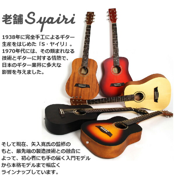 S.ヤイリ アコギ トップ