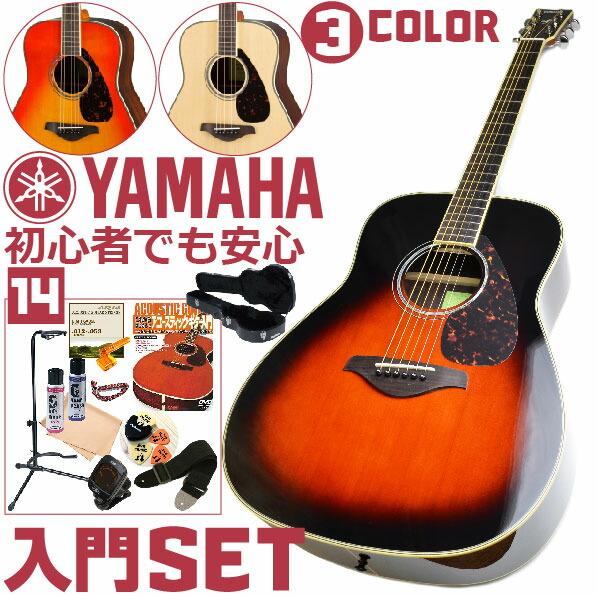ヤマハ アコギ fg830 初心者セット