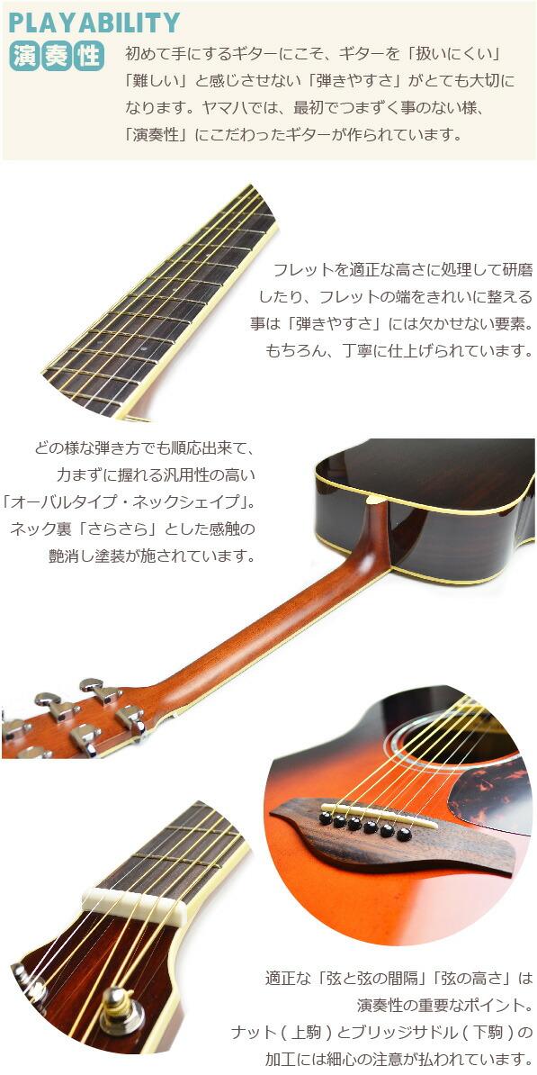 ヤマハ アコギ fg830 演奏性