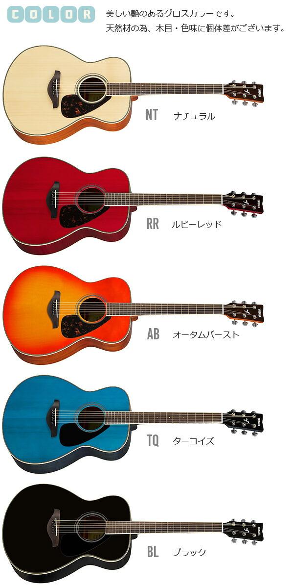 ヤマハ アコギ fs820 カラー