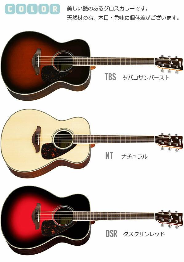 ヤマハ アコギ fs830 カラー