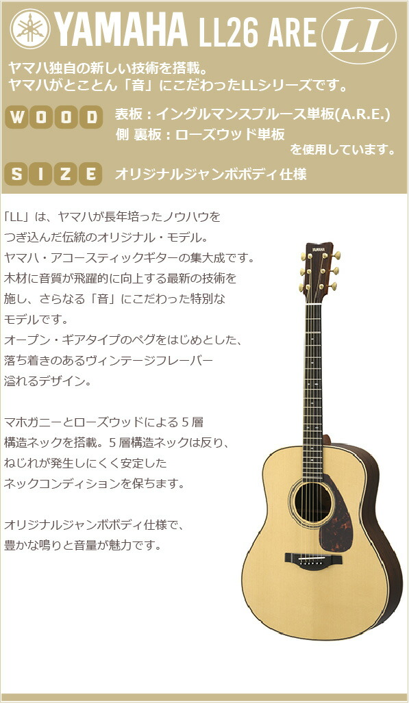 ヤマハ LJ6 トップ