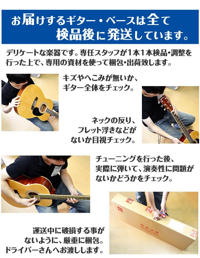 アコースティックギター梱包