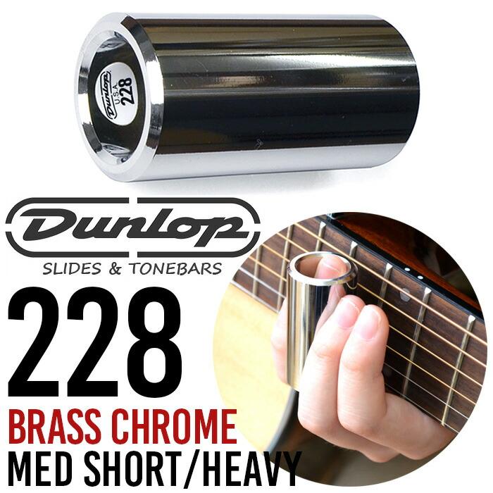 楽天市場 スライドバー ジムダンロップ chrome slide 228 ブラス製
