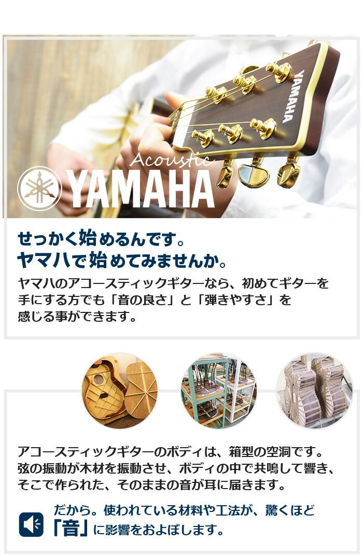 ヤマハアコースティック1